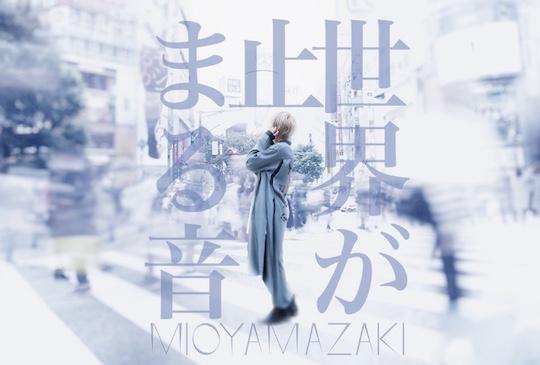 Onkyo Mio Yamazaki In-ear Headphones