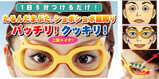 Mejikara Anti-Wrinkle Glasses