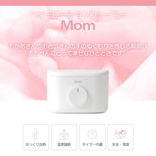 Mom Baby Lotion Warmer