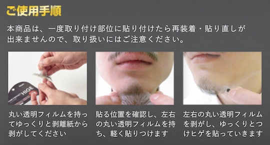 Propia Hige Japanese Fake Beard