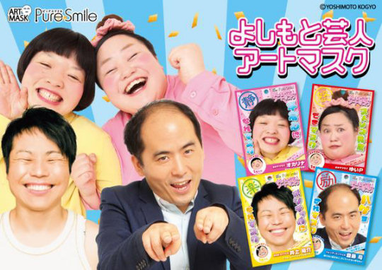 Yoshimoto Kogyo Japanese Comedian Face Packs