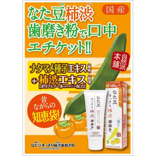 Natamame Sword Bean Persimmon Juice Toothpaste (3 Pack)