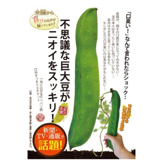 Natamame Sword Bean Toothpaste (Pack of 3)