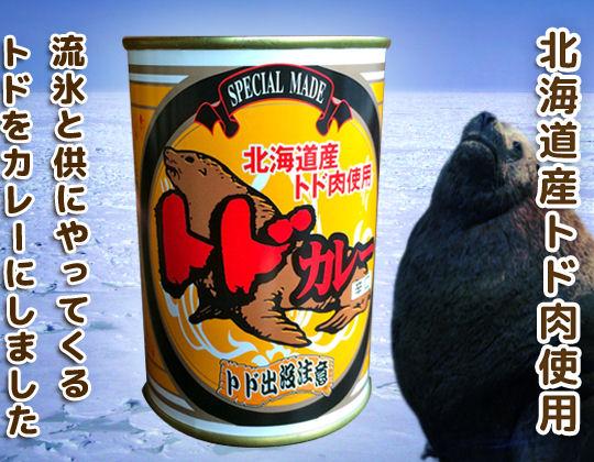 Canned Hokkaido Sea Lion Curry