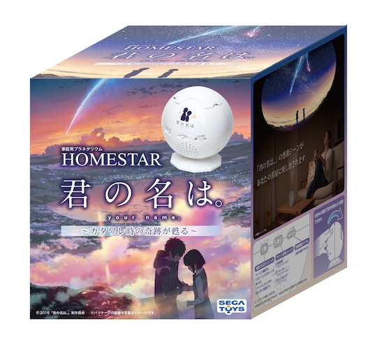 Sega Toys Homestar Your Name Kimi no Na wa Home Planetarium