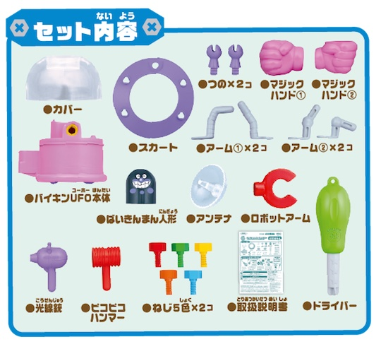 Self-assembly Baikinman UFO Kit