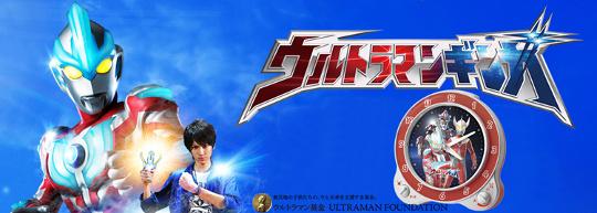 Ultraman Ginga Alarm Clock