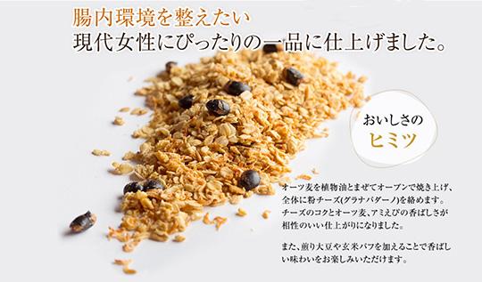Shimahide Soup Granola