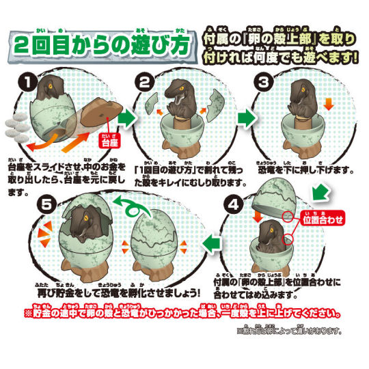 Hatching Tyrannosaurus Egg Coin Bank