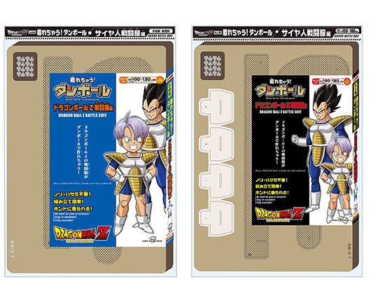 Dragon Ball Z Combat Uniform Cardboard Costume Kit