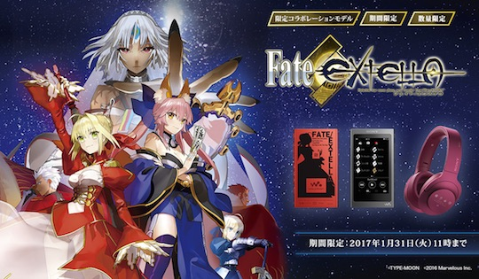 Walkman A Series Fate/Extella Special Edition