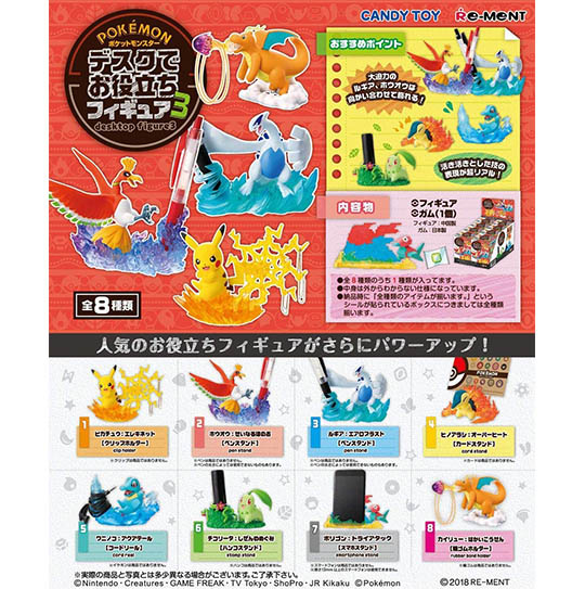 Pokemon Desktop Organizer Figures (Pack of 8)
