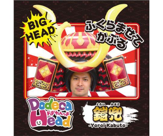 Dodeca Head Inflatable Samurai Kabuto Helmet