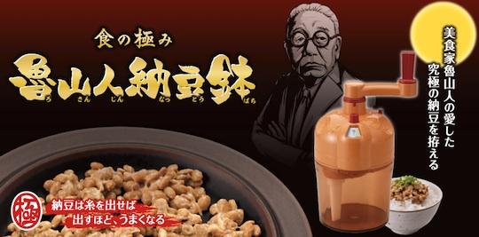 Rosanjin Natto-bachi
