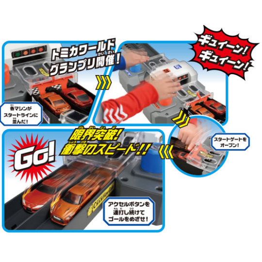 Tomica Speedway Go! Go! Accelerator Circuit