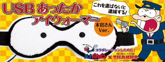 Tensai Bakabon Honkan-san USB Augenwärmer