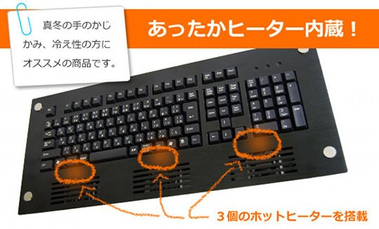 USB Heater and Cooler Keyboard