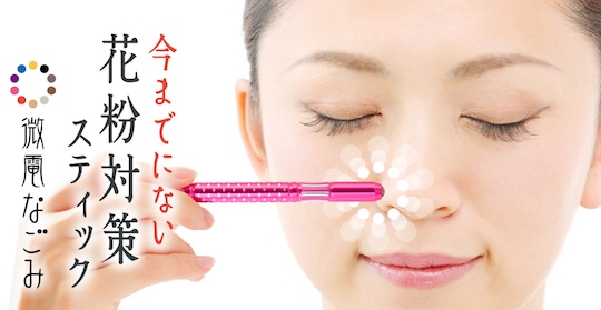 Biden Nagomi Hay Fever Micro-Current Stick