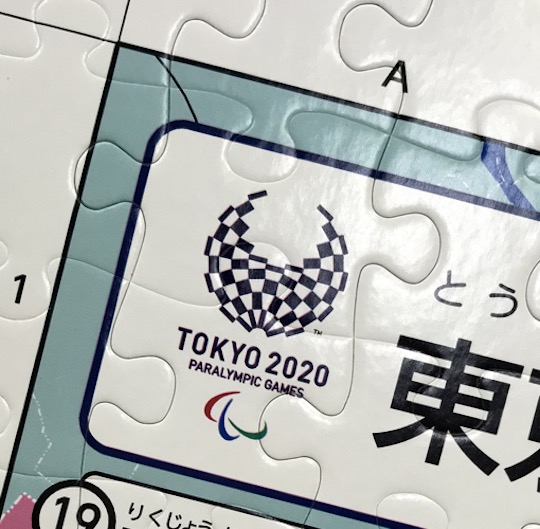 Tokyo 2020 Olympics Map Jigsaw Puzzle
