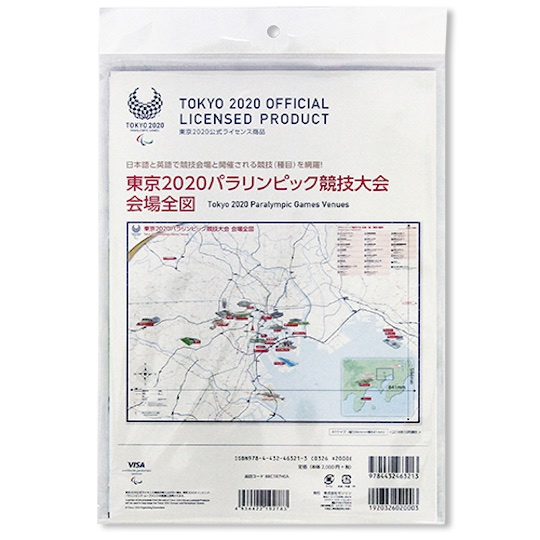 Tokyo 2020 Olympics and Paralympics Official Venues Map