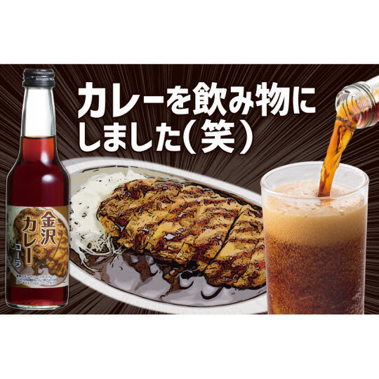 Kanazawa Curry Cola (Pack of 10)