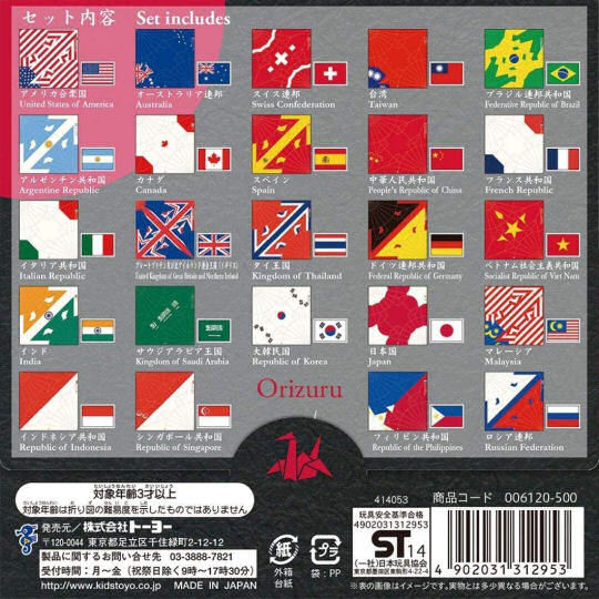 Flags of the World Crane Origami Set