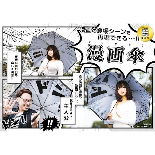 Manga Umbrella