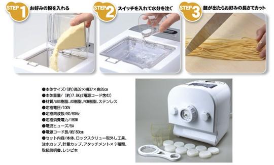 Ouchi de Noodle Home Noodle Maker