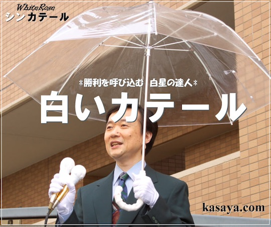 Shinkateel Japanese Politician Election Campaign Umbrella