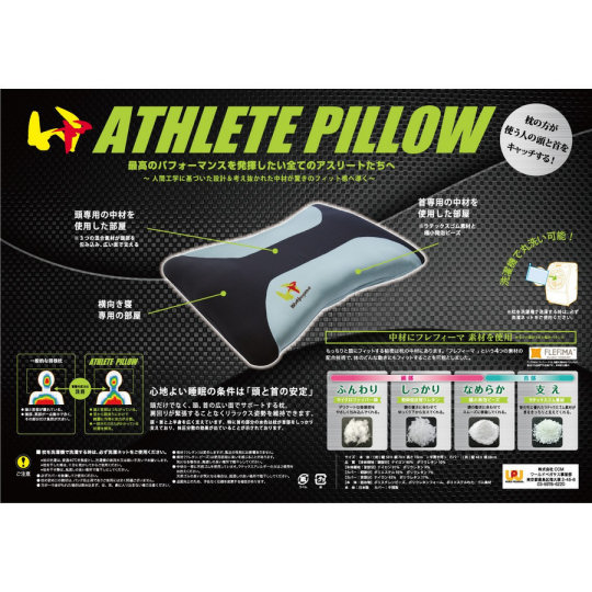 Athlete Pillow and Pillowcase