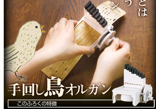 Bird Song Organ from Gakken