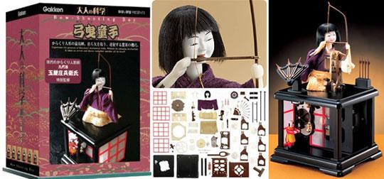 japan trend shop bogen schie ender junge roboter bausatz von gakken. Black Bedroom Furniture Sets. Home Design Ideas