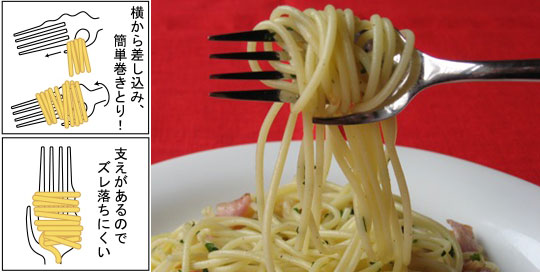 Calamete Calamente pasta fork set