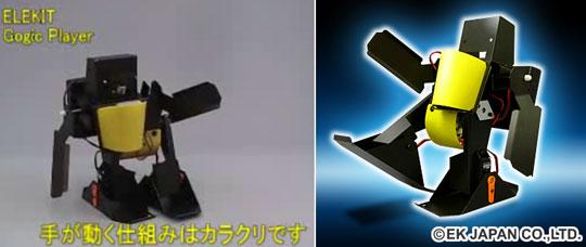 japan trend shop gogic player diy roboter bausatz von elekit. Black Bedroom Furniture Sets. Home Design Ideas