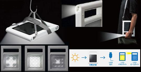 Eneloop Solar Light  USB from Sanyo
