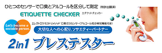 Etiquette Checker bad breath and alcohol test