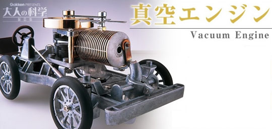 Gakken Vacuum Engine car kit