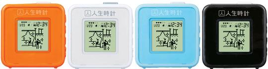 Jinsei Tokei Life Clock