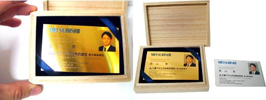 Custom Gold business card by Mitsubishi