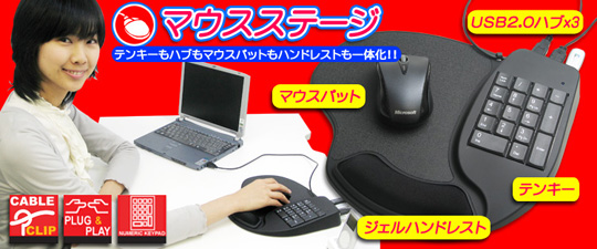 Mouse Stage from Thanko