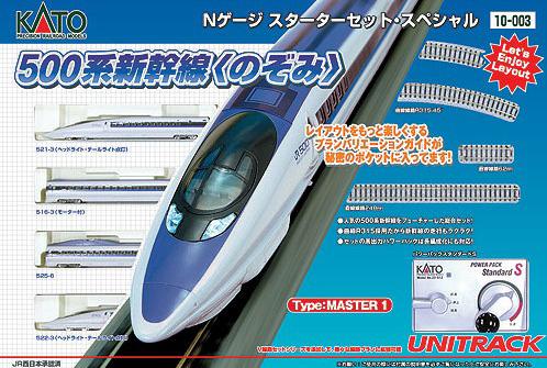 JR Shinkansen Nozomi 500 train set