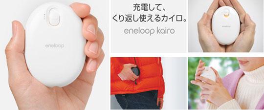Eneloop Kairo hand warmer KIR-SE1S from Sanyo