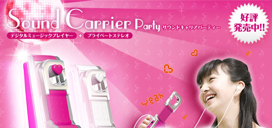 Sound Carrier Party kids audio player