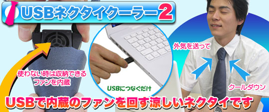 USB Cooling Necktie from Thanko