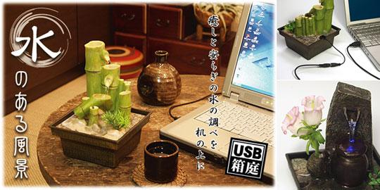 USB Zen Water Garden